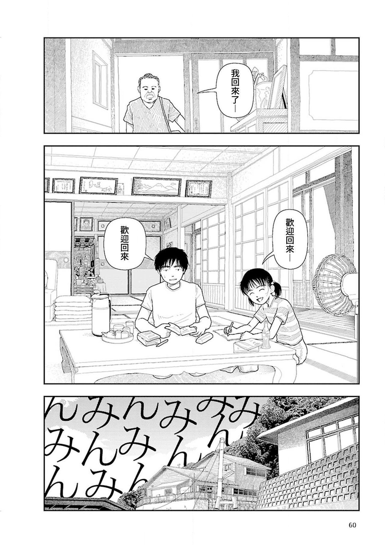 Inaka  | 鄉下 61