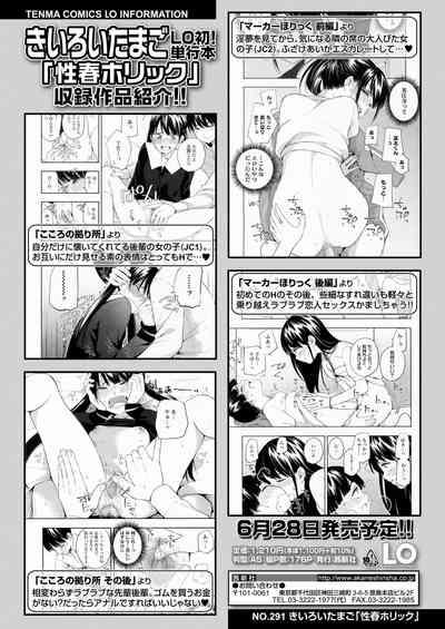 Yakusoku Futatsu 9