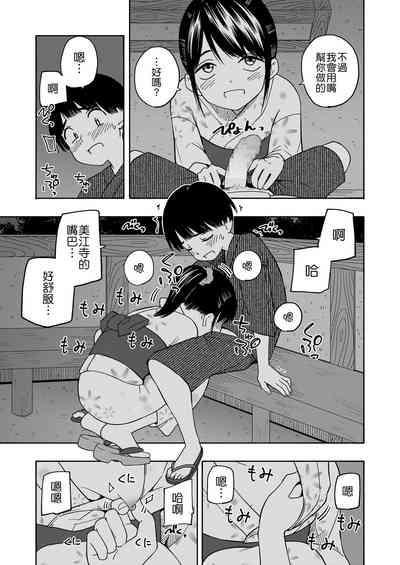 Yakusoku Futatsu 2
