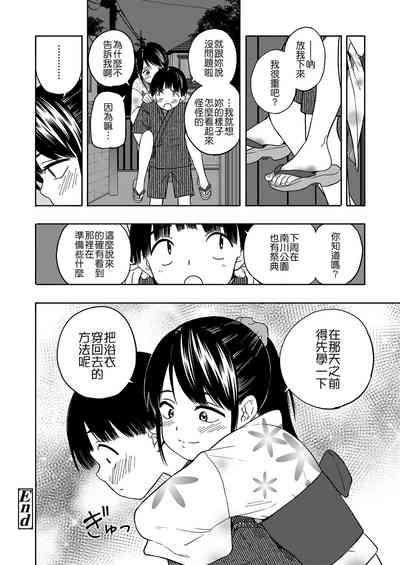 Yakusoku Futatsu 7