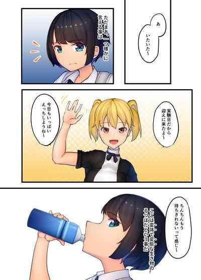 Koketsuki x Futanari 2