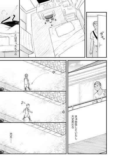 Kinjo no sakkā shōnen ni nandaka yatara to natsuka rete! 9