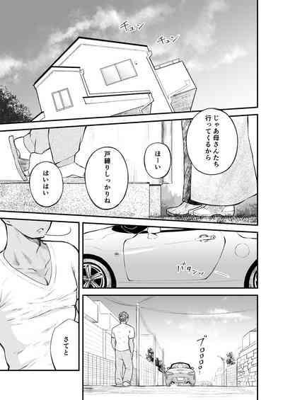 Kinjo no sakkā shōnen ni nandaka yatara to natsuka rete! 1