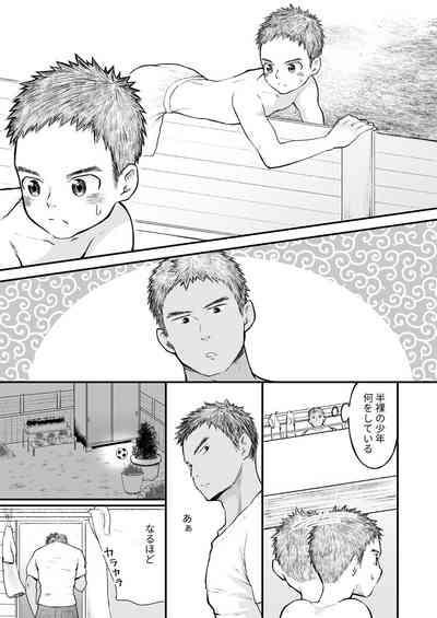 Kinjo no sakkā shōnen ni nandaka yatara to natsuka rete! 3