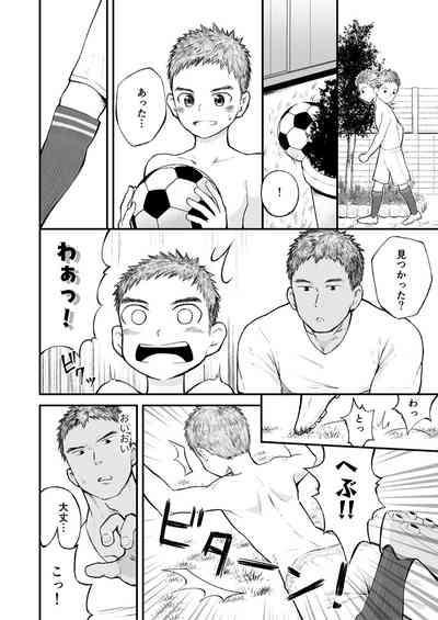 Kinjo no sakkā shōnen ni nandaka yatara to natsuka rete! 4
