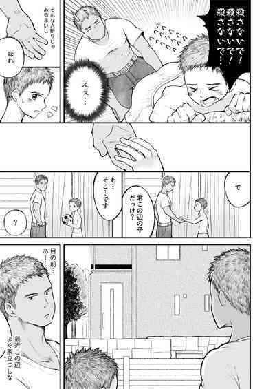 Kinjo no sakkā shōnen ni nandaka yatara to natsuka rete! 5