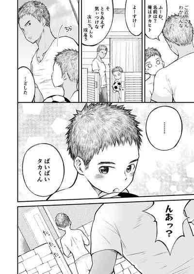 Kinjo no sakkā shōnen ni nandaka yatara to natsuka rete! 6
