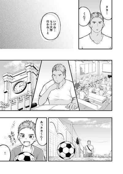 Kinjo no sakkā shōnen ni nandaka yatara to natsuka rete! 7