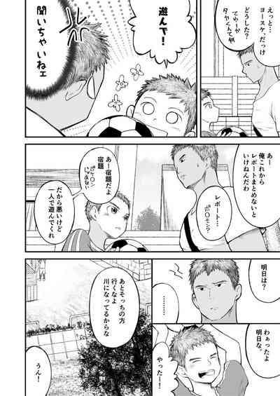 Kinjo no sakkā shōnen ni nandaka yatara to natsuka rete! 8
