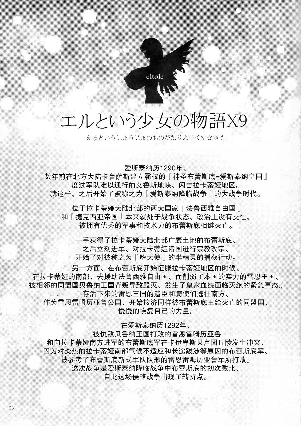 El toiu Shoujo no Monogatari X9 1