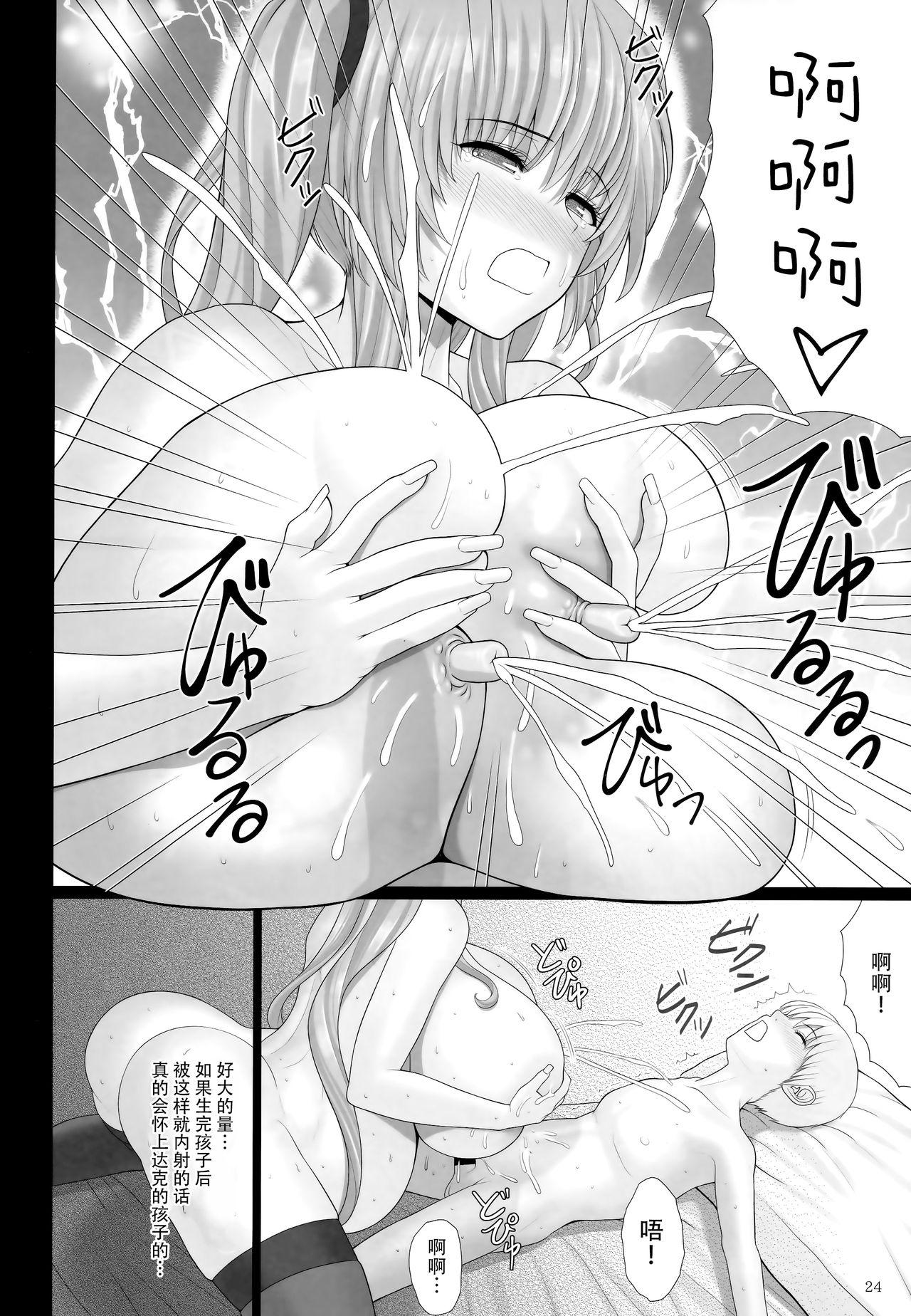 El toiu Shoujo no Monogatari X9 22