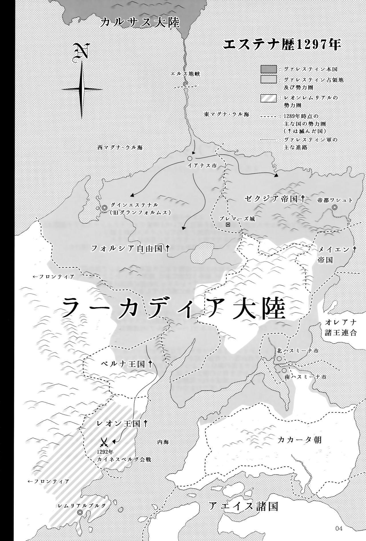 El toiu Shoujo no Monogatari X9 2