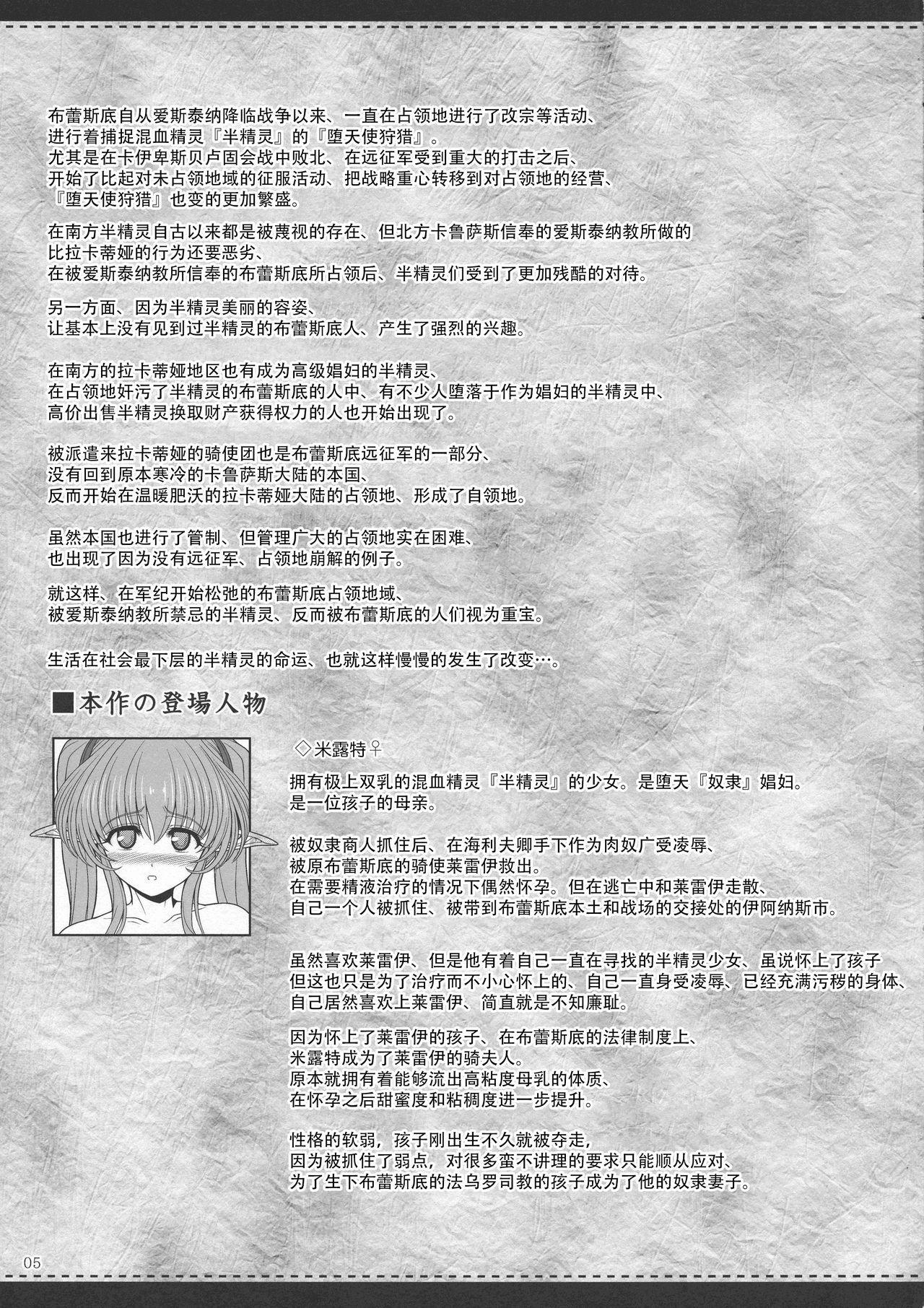 El toiu Shoujo no Monogatari X9 3