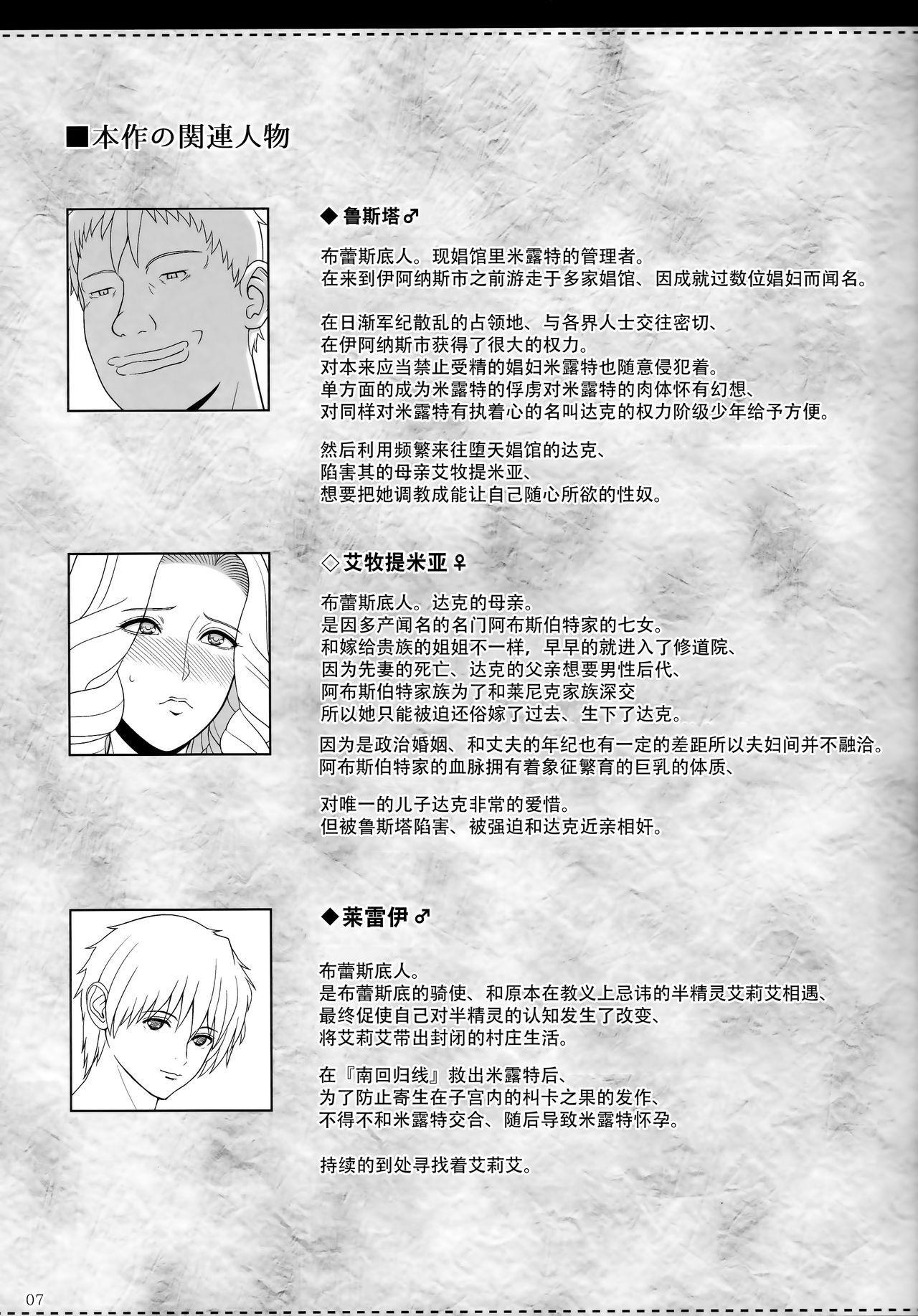 El toiu Shoujo no Monogatari X9 5