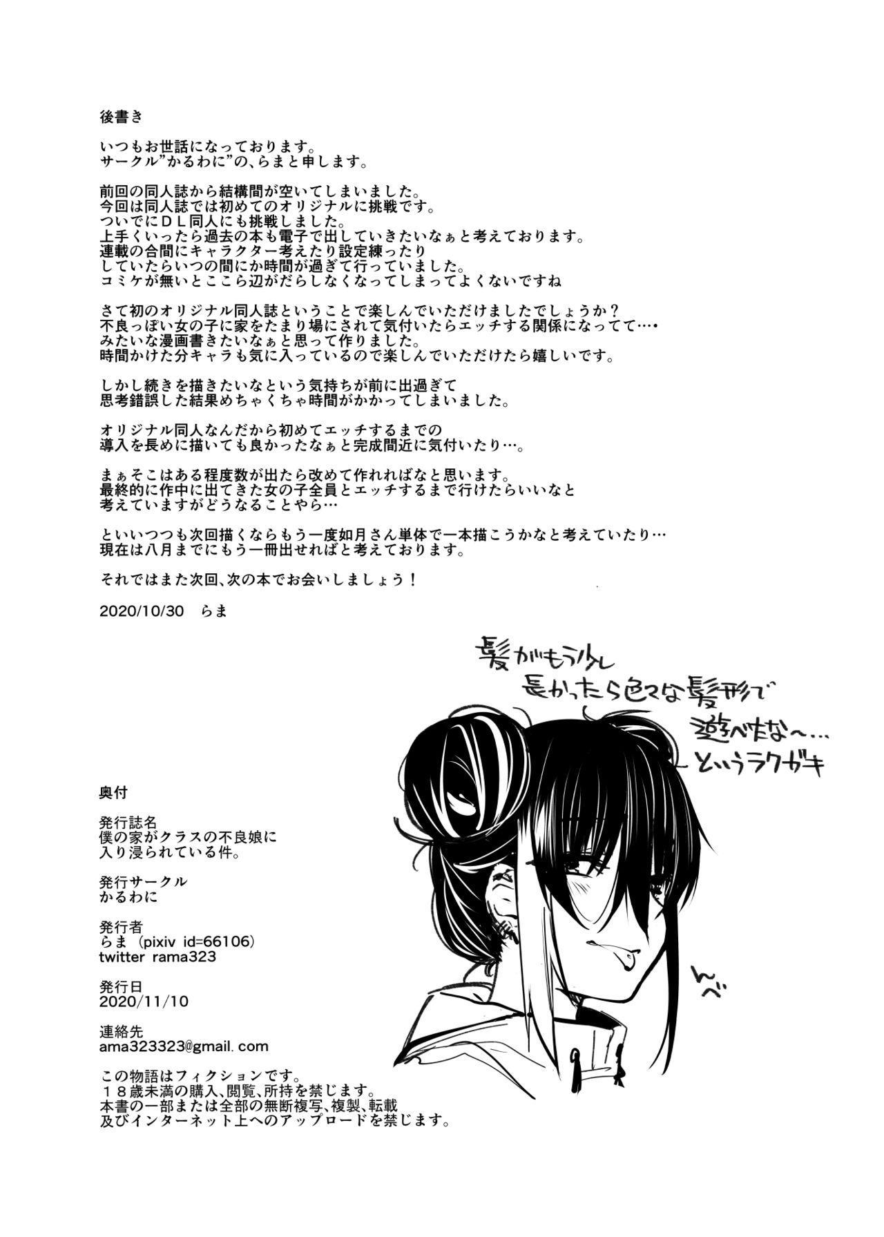 Boku no Ie ga Class no Furyou Musume ni Iribitararete iru Ken. 37