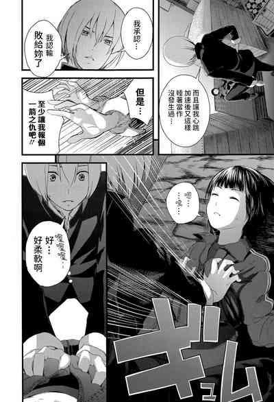 Gaden Insui Shoujo 10