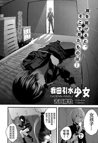 Gaden Insui Shoujo 2