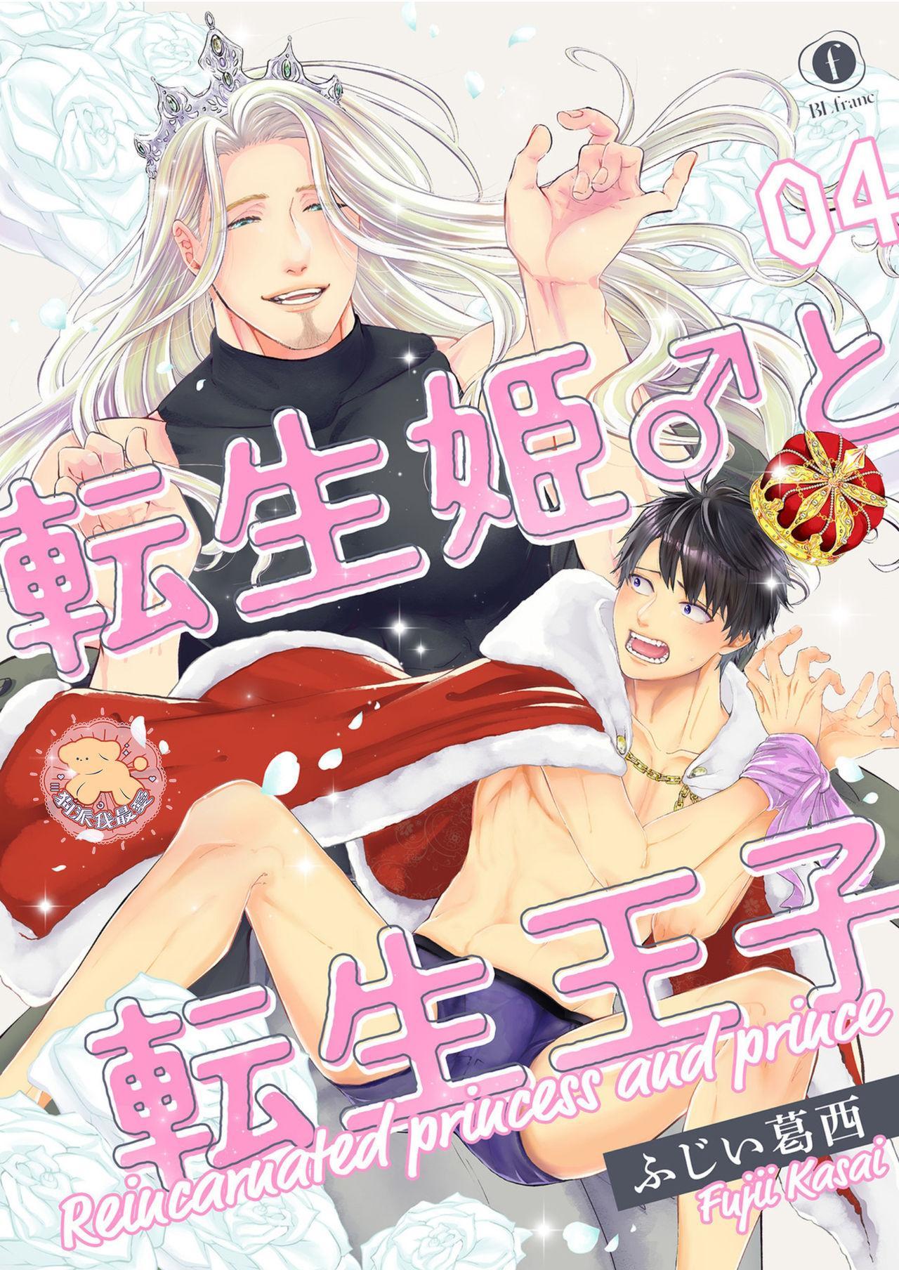 Tensei Hime♂To Tensei Ouji -轉生公主♂與轉生王子 Ch.4 0