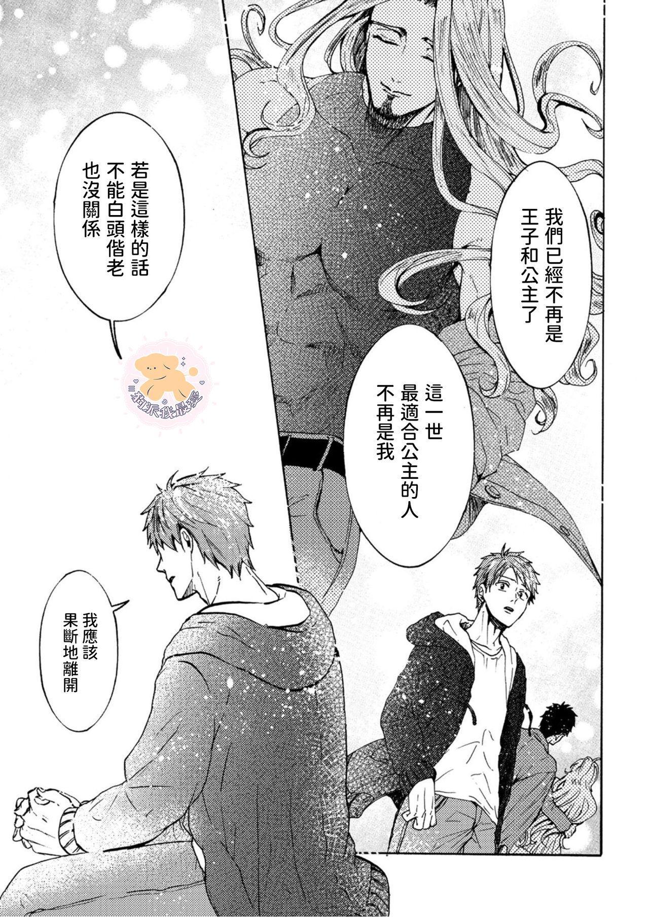 Tensei Hime♂To Tensei Ouji -轉生公主♂與轉生王子 Ch.4 9