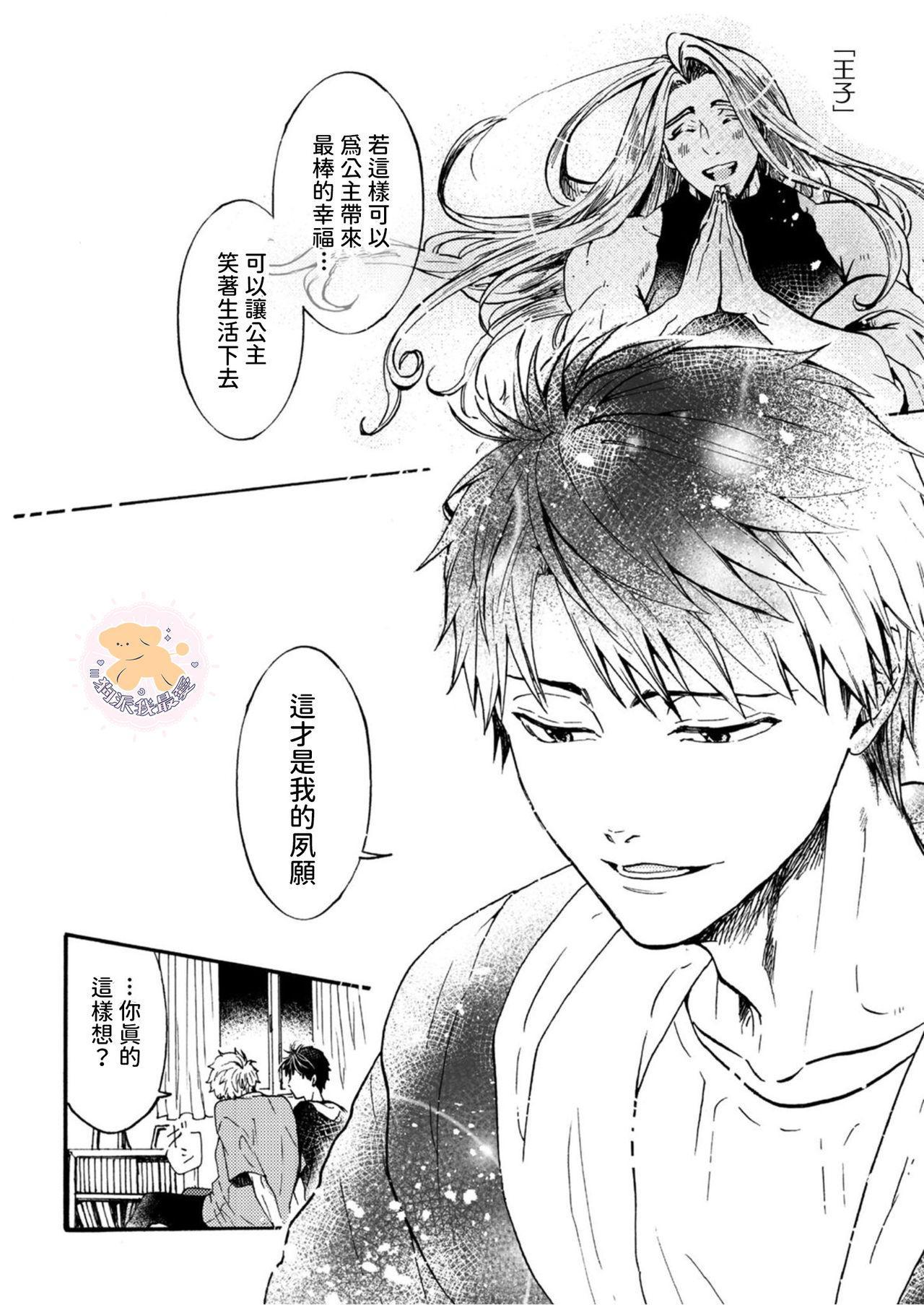 Tensei Hime♂To Tensei Ouji -轉生公主♂與轉生王子 Ch.4 10