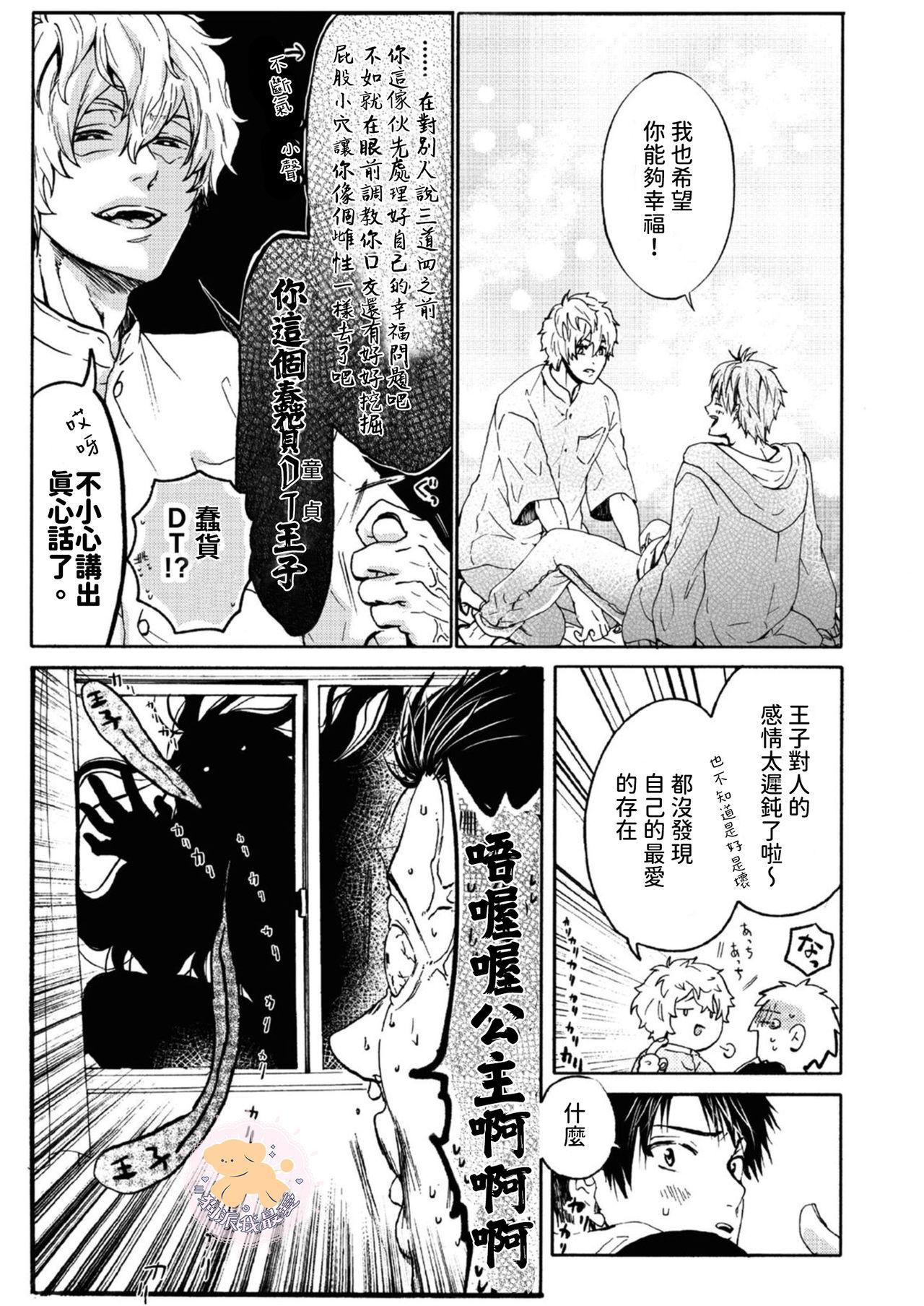 Tensei Hime♂To Tensei Ouji -轉生公主♂與轉生王子 Ch.4 15