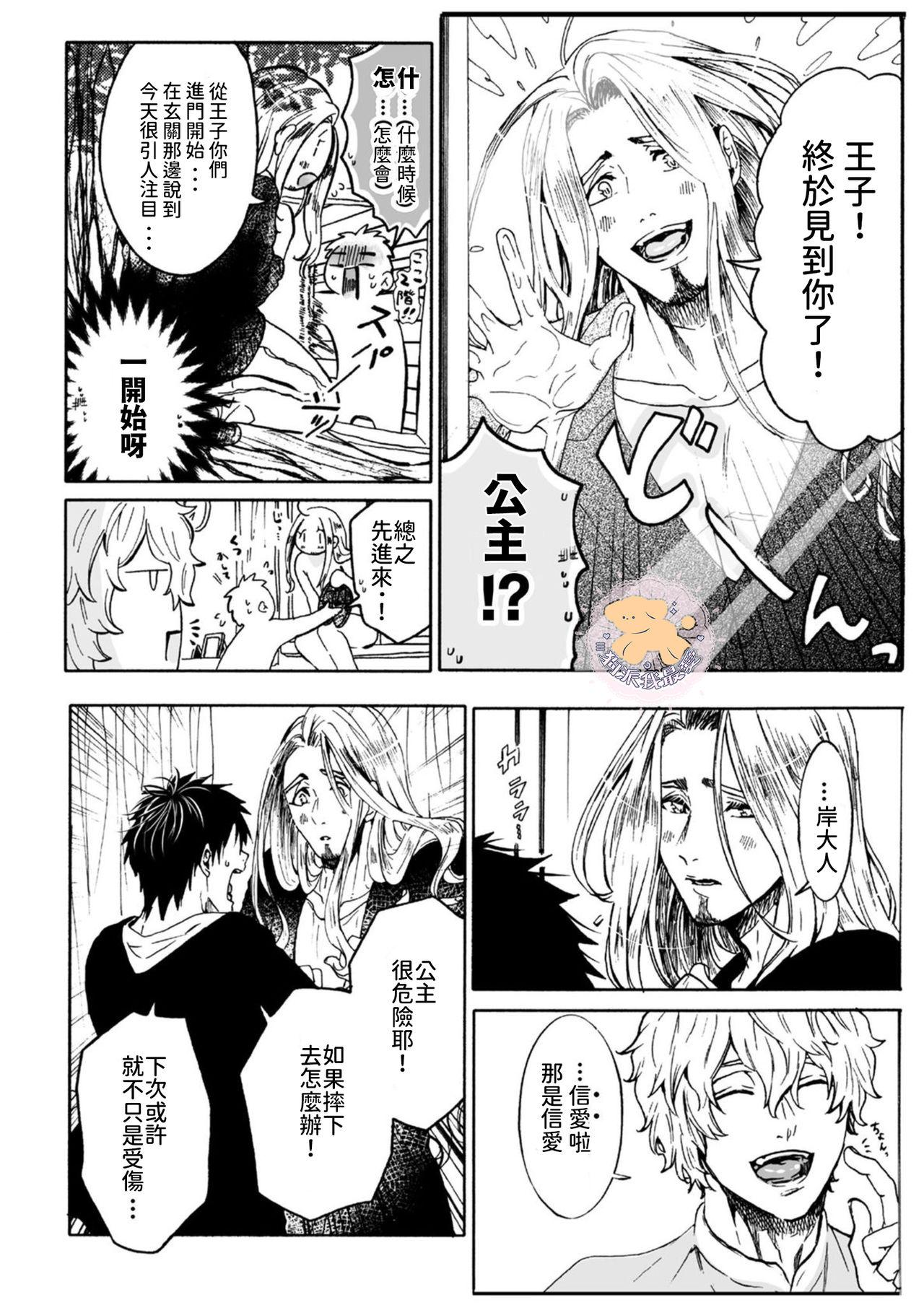Tensei Hime♂To Tensei Ouji -轉生公主♂與轉生王子 Ch.4 16