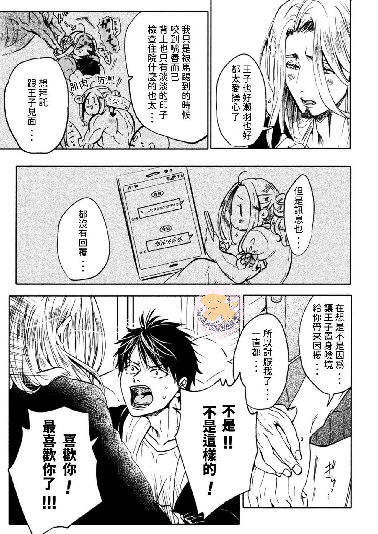 Tensei Hime♂To Tensei Ouji -轉生公主♂與轉生王子 Ch.4 17