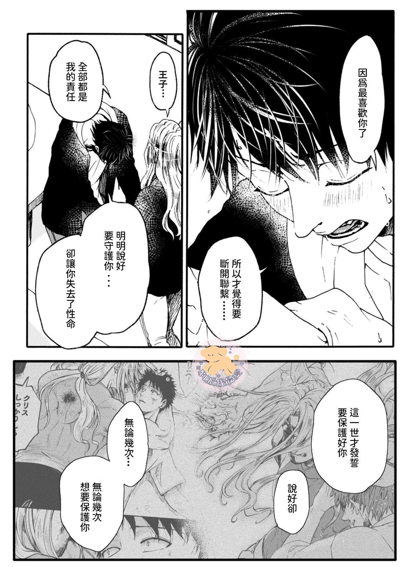 Tensei Hime♂To Tensei Ouji -轉生公主♂與轉生王子 Ch.4 18