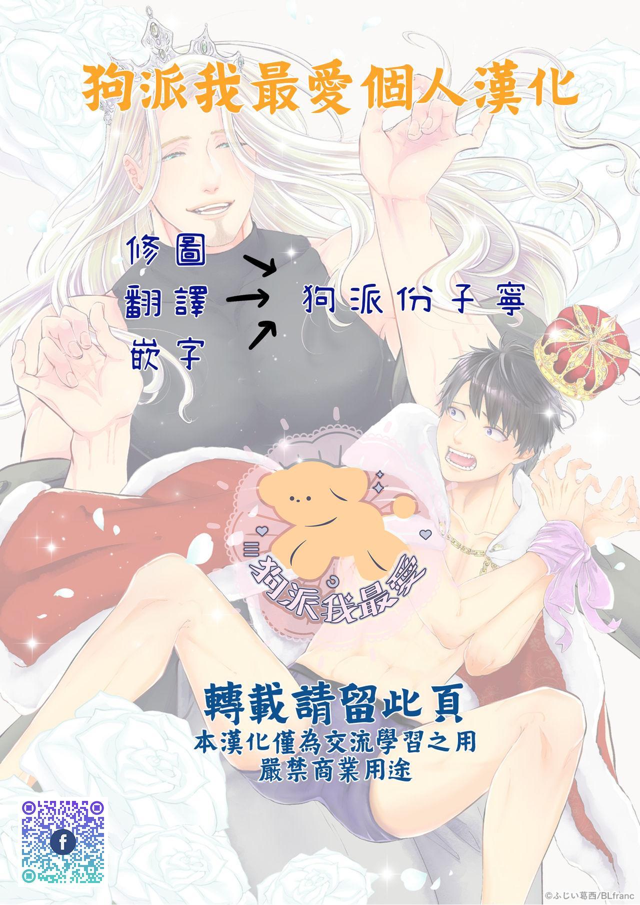 Tensei Hime♂To Tensei Ouji -轉生公主♂與轉生王子 Ch.4 1