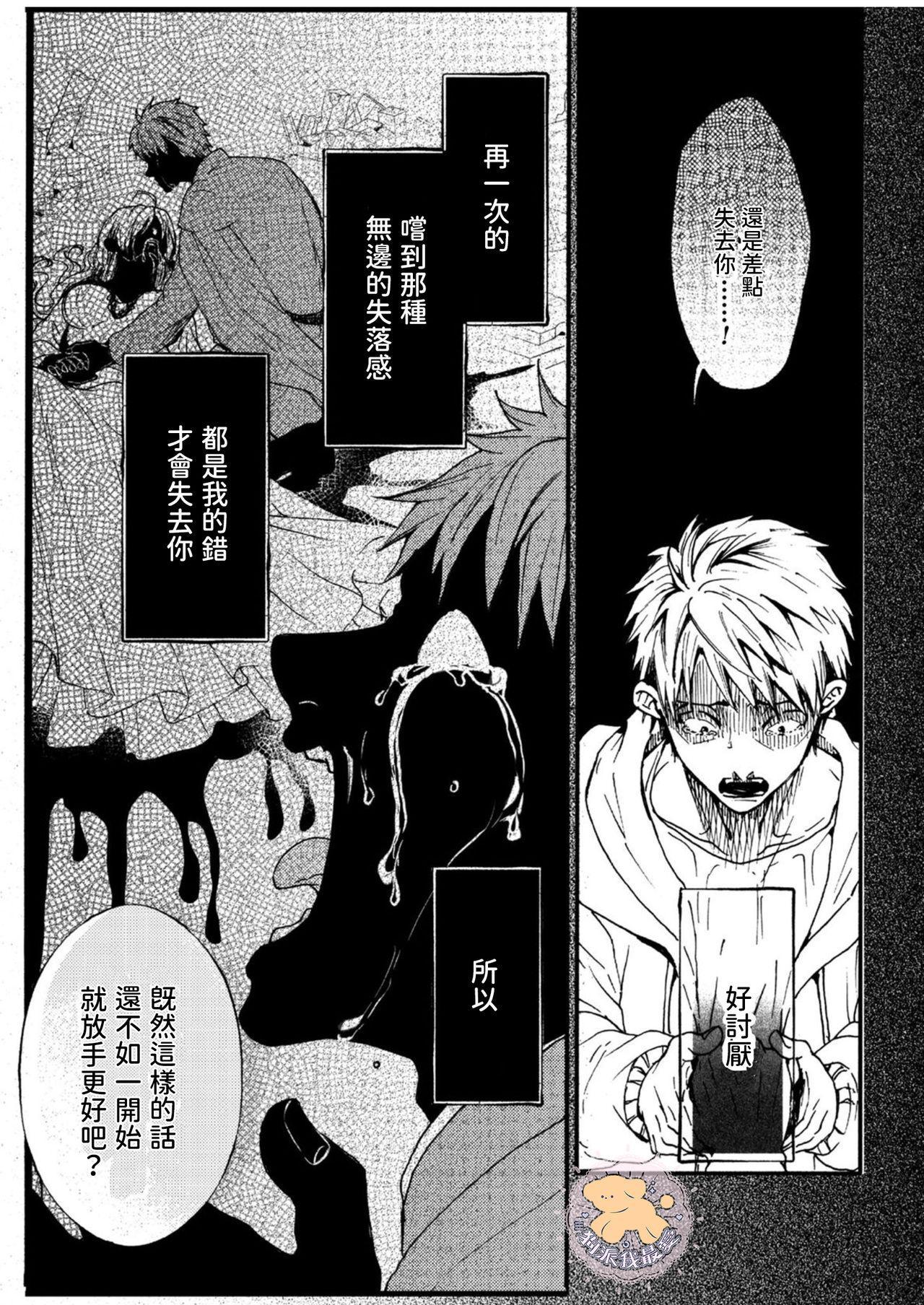 Tensei Hime♂To Tensei Ouji -轉生公主♂與轉生王子 Ch.4 19