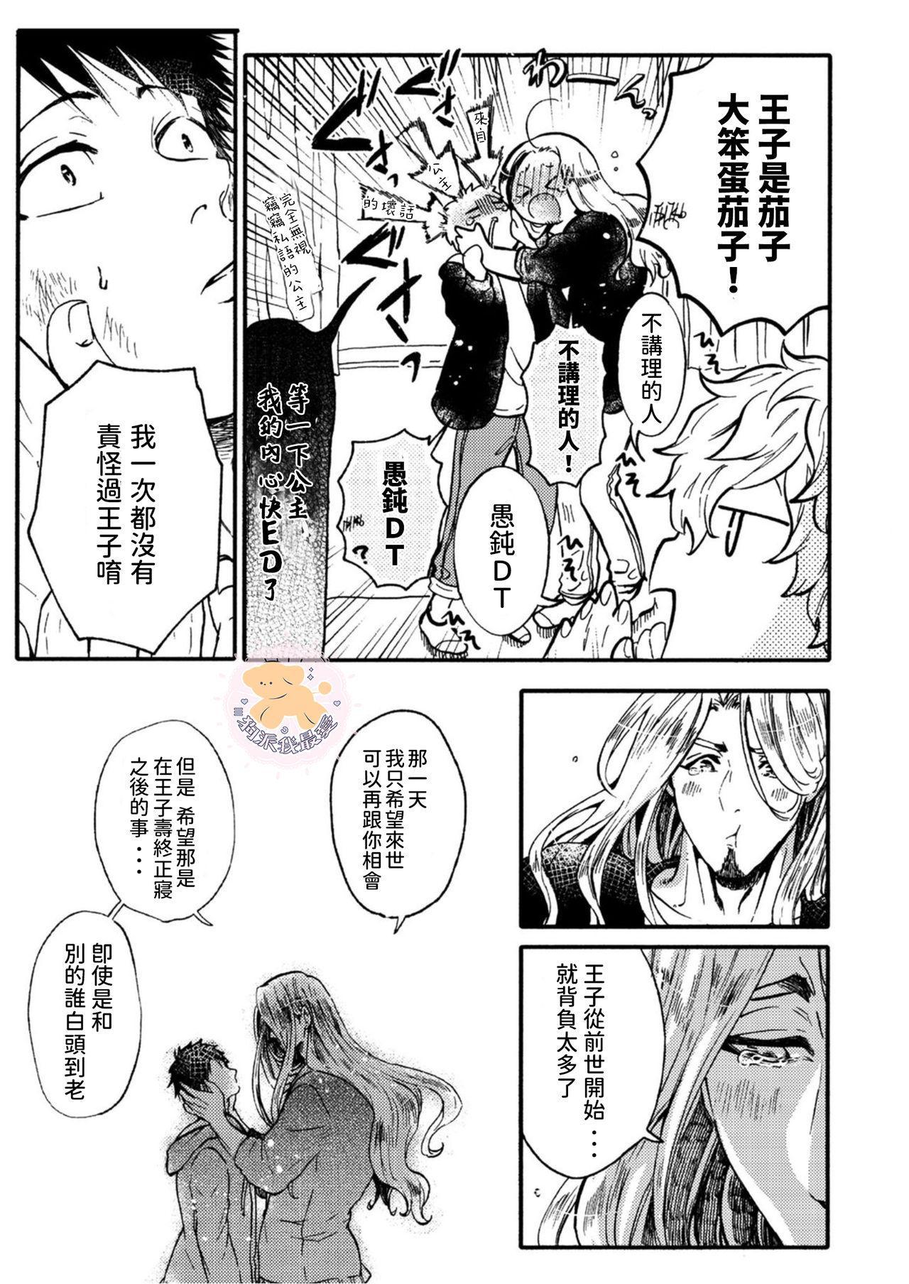 Tensei Hime♂To Tensei Ouji -轉生公主♂與轉生王子 Ch.4 21