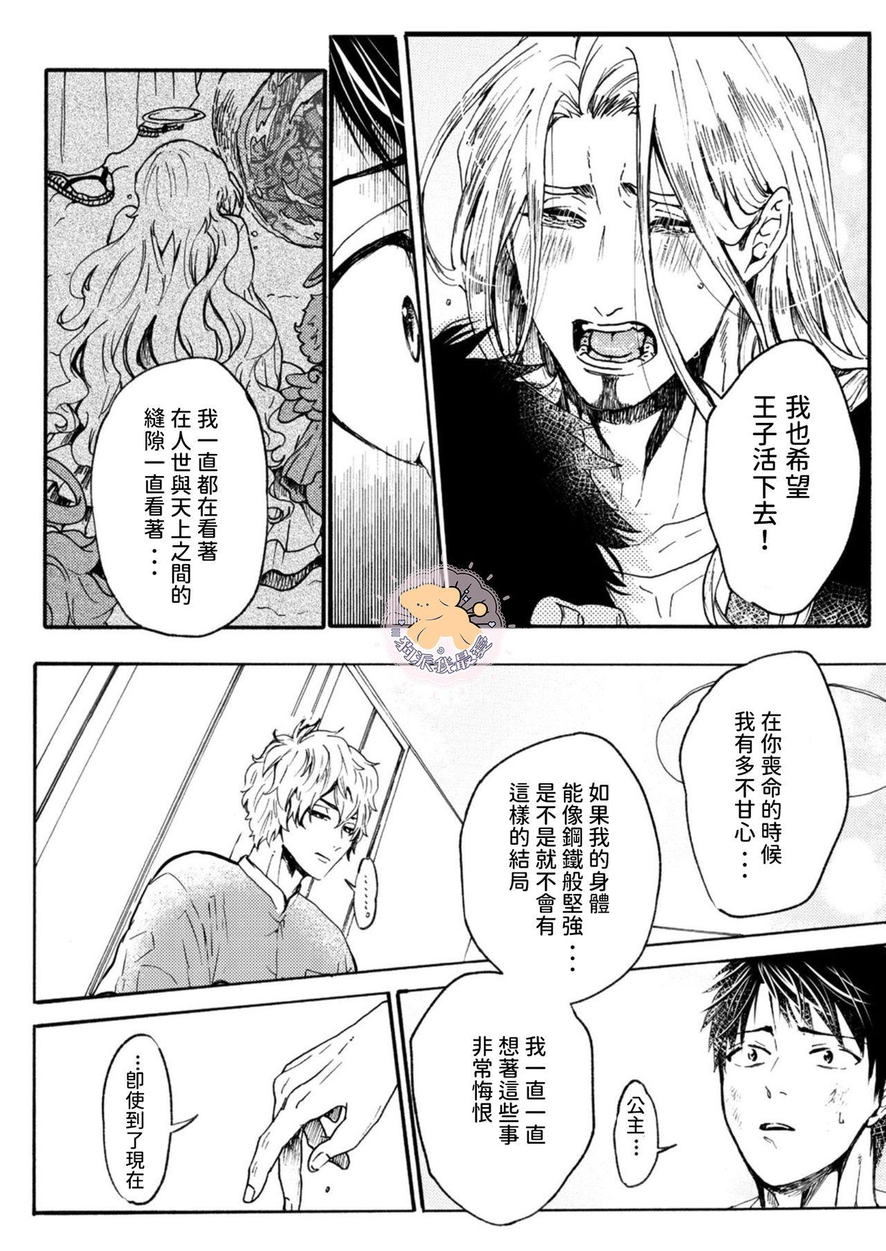Tensei Hime♂To Tensei Ouji -轉生公主♂與轉生王子 Ch.4 22