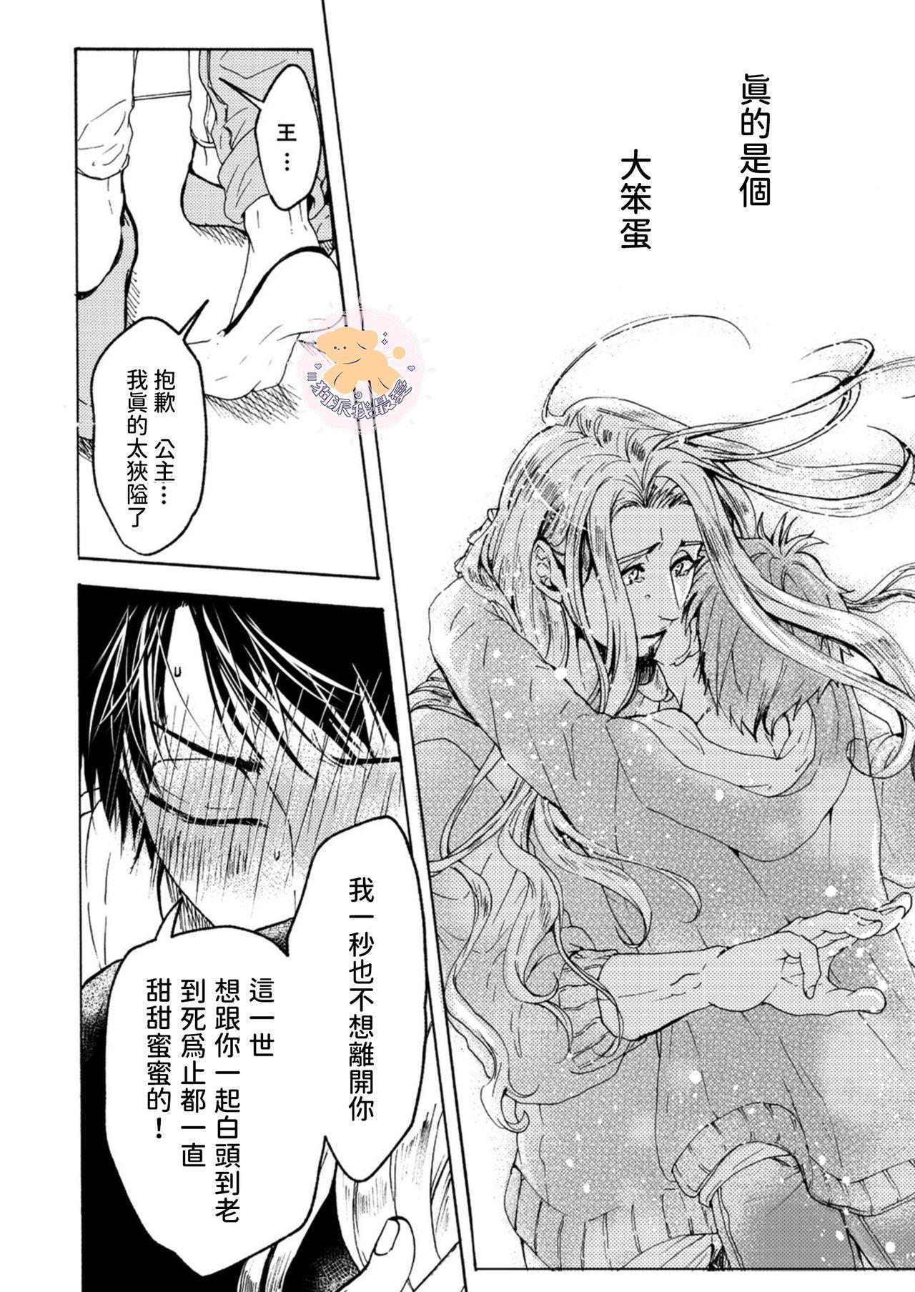Tensei Hime♂To Tensei Ouji -轉生公主♂與轉生王子 Ch.4 24