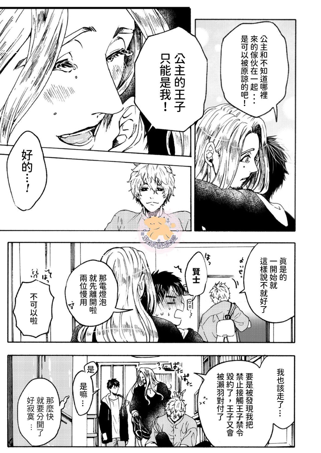 Tensei Hime♂To Tensei Ouji -轉生公主♂與轉生王子 Ch.4 25