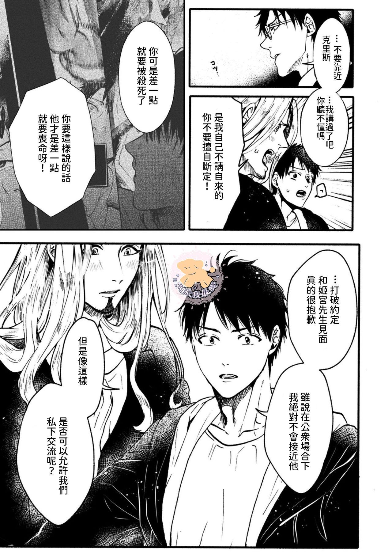 Tensei Hime♂To Tensei Ouji -轉生公主♂與轉生王子 Ch.4 29