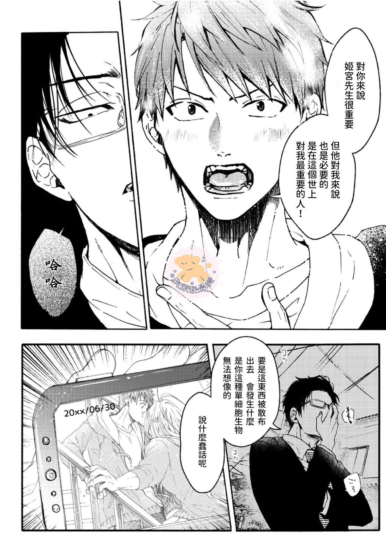 Tensei Hime♂To Tensei Ouji -轉生公主♂與轉生王子 Ch.4 30