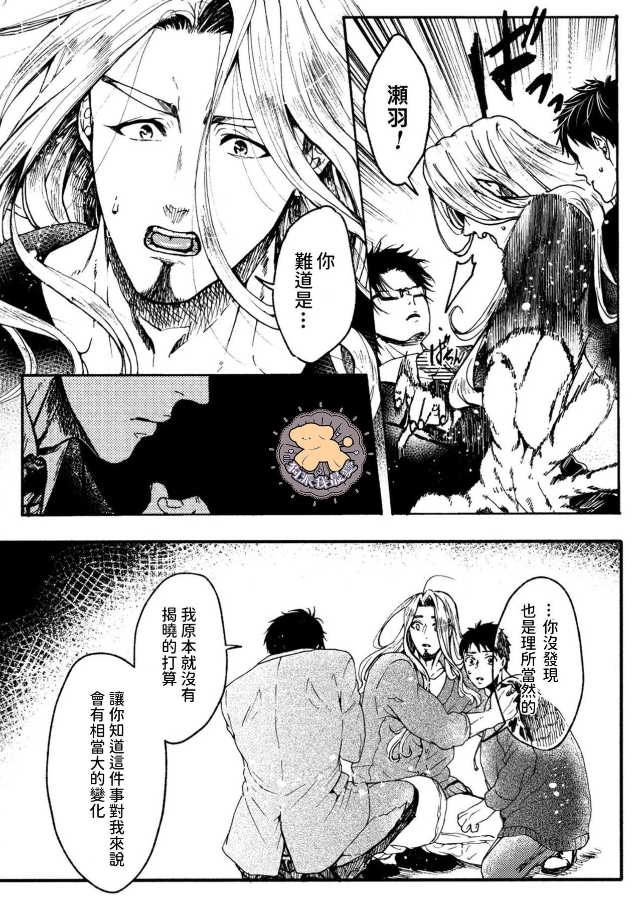 Tensei Hime♂To Tensei Ouji -轉生公主♂與轉生王子 Ch.4 33