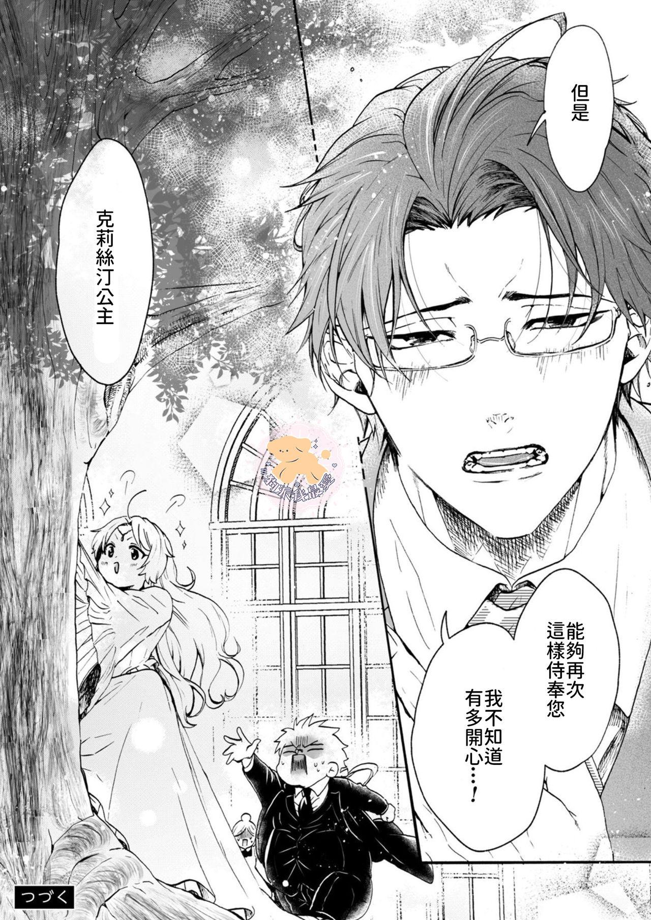 Tensei Hime♂To Tensei Ouji -轉生公主♂與轉生王子 Ch.4 34