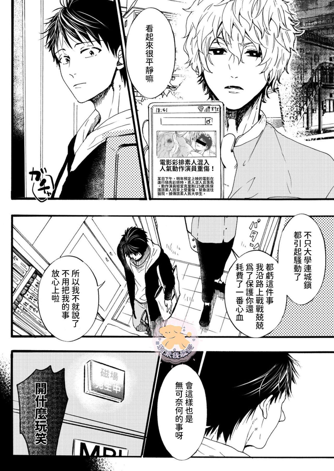Tensei Hime♂To Tensei Ouji -轉生公主♂與轉生王子 Ch.4 6