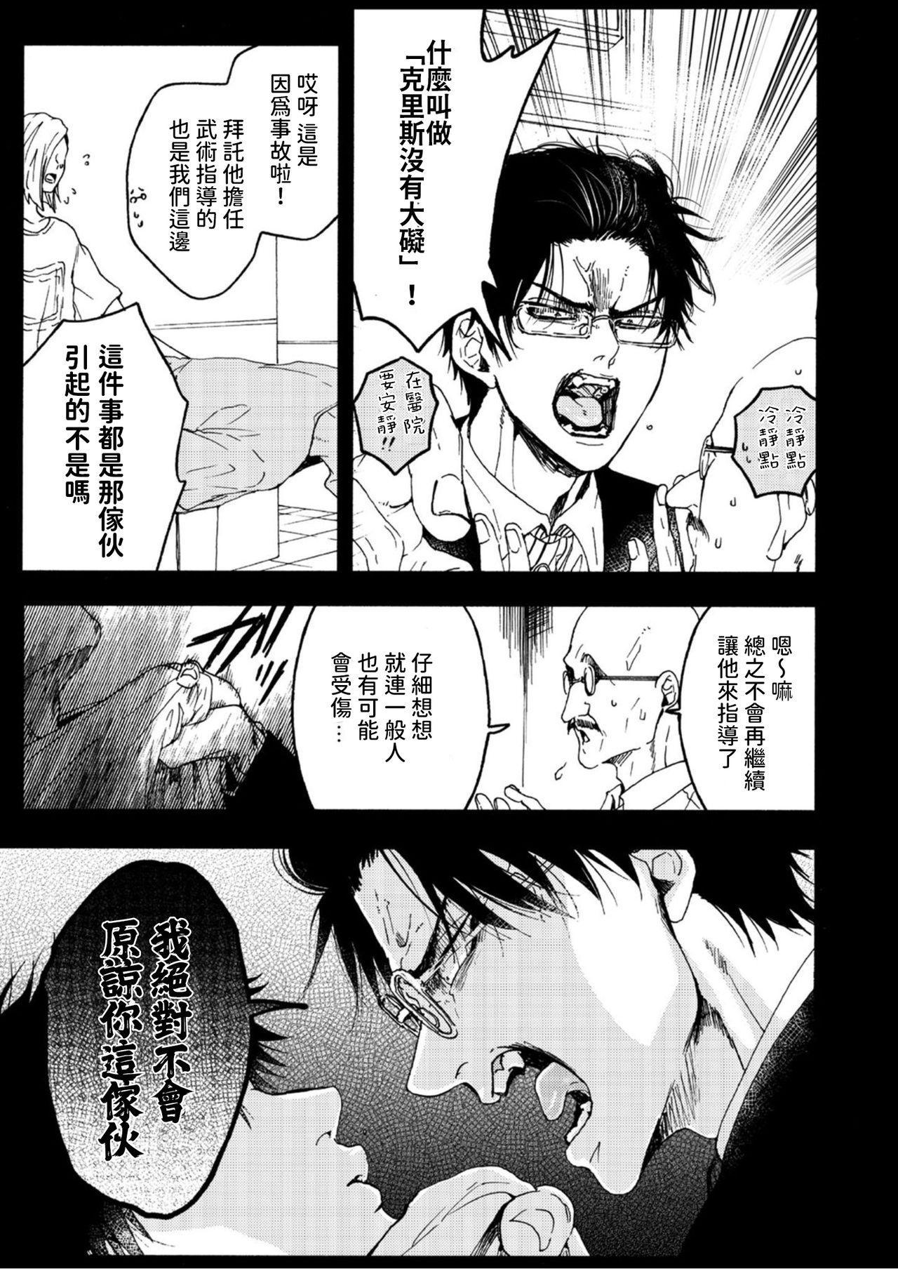 Tensei Hime♂To Tensei Ouji -轉生公主♂與轉生王子 Ch.4 7