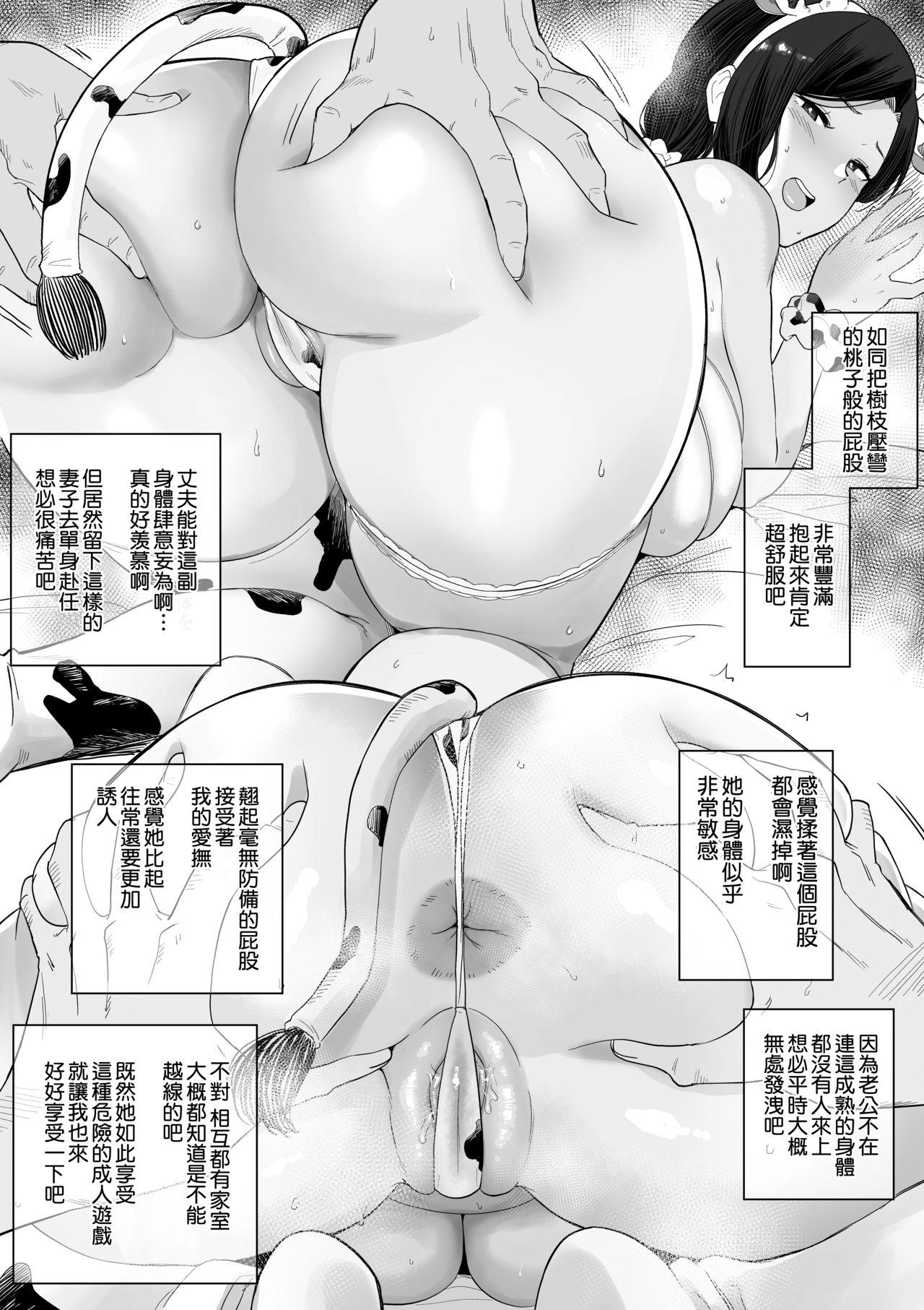 [Andoryu] Okaa-san Itadakimasu. Side Story 3 Ushi Manga Tanpenshuu Ch. 1-4 [Chinese] [空気系☆漢化] 4