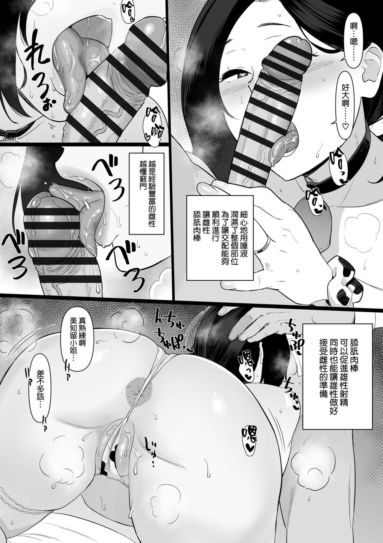 [Andoryu] Okaa-san Itadakimasu. Side Story 3 Ushi Manga Tanpenshuu Ch. 1-4 [Chinese] [空気系☆漢化] 8