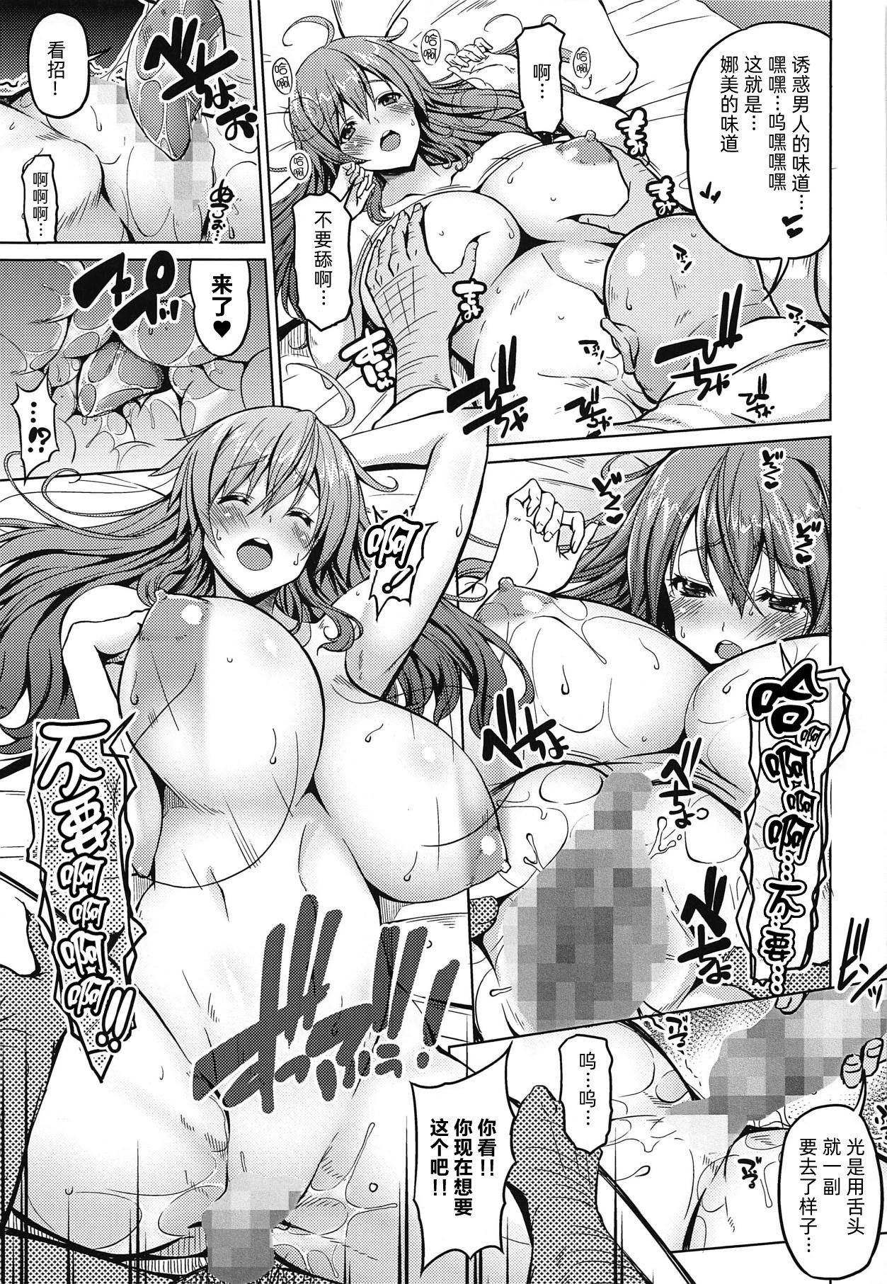 Kaizoku Kyonyuu 3 9