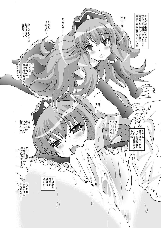 Kyou, Nora Louise o Hirotta 18