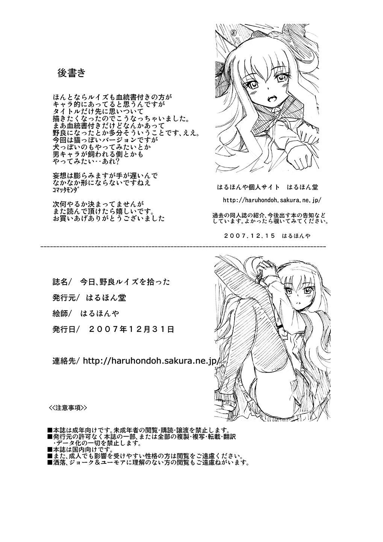 Kyou, Nora Louise o Hirotta 32