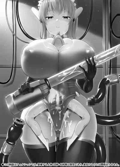 Kuni o Horobosu Sakusei Heiki   摧毀國家的榨精兵器 2