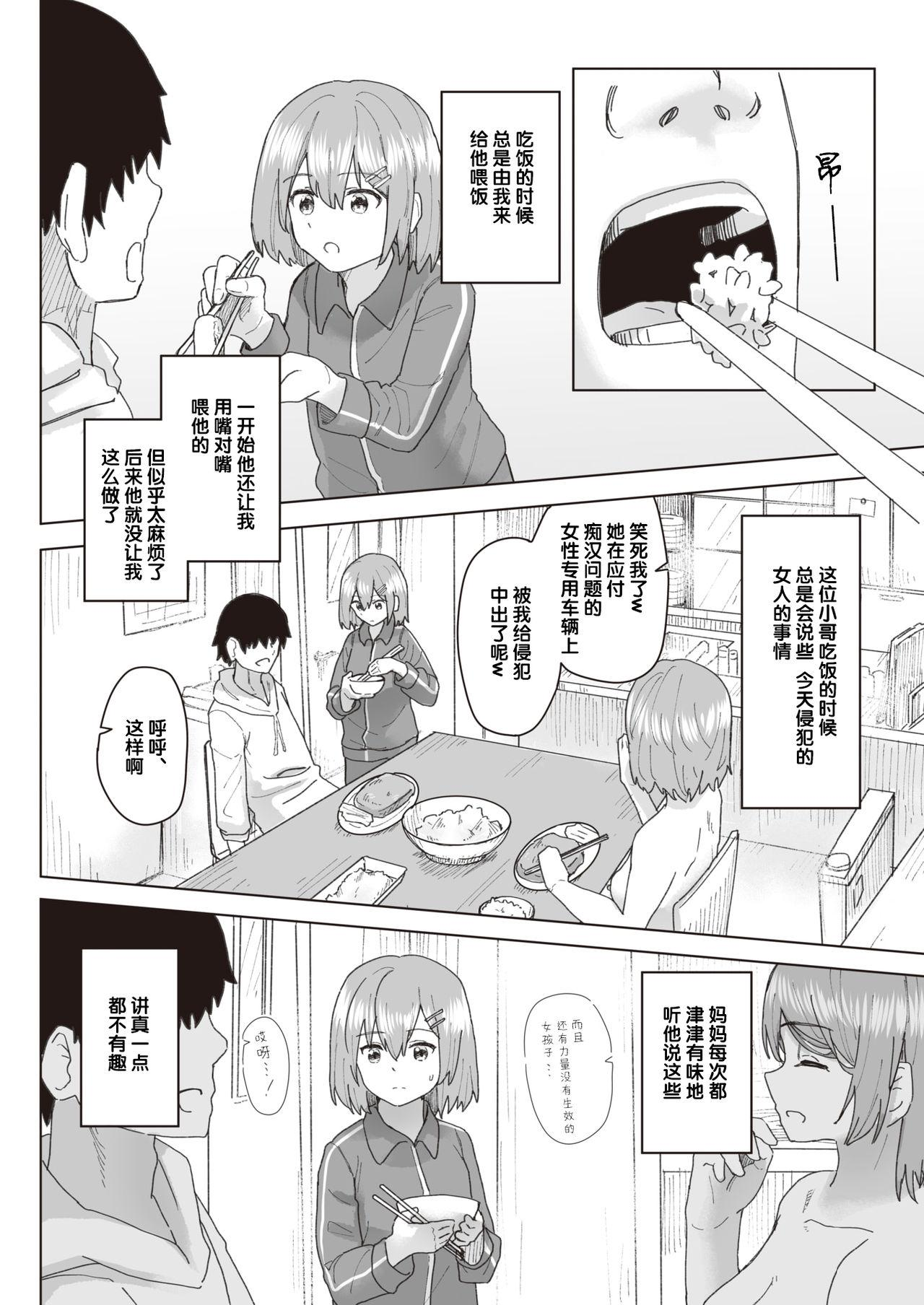 Joushiki Kaihen Katsudou Kiroku #05. Omotenashi Otaku Houmon 3