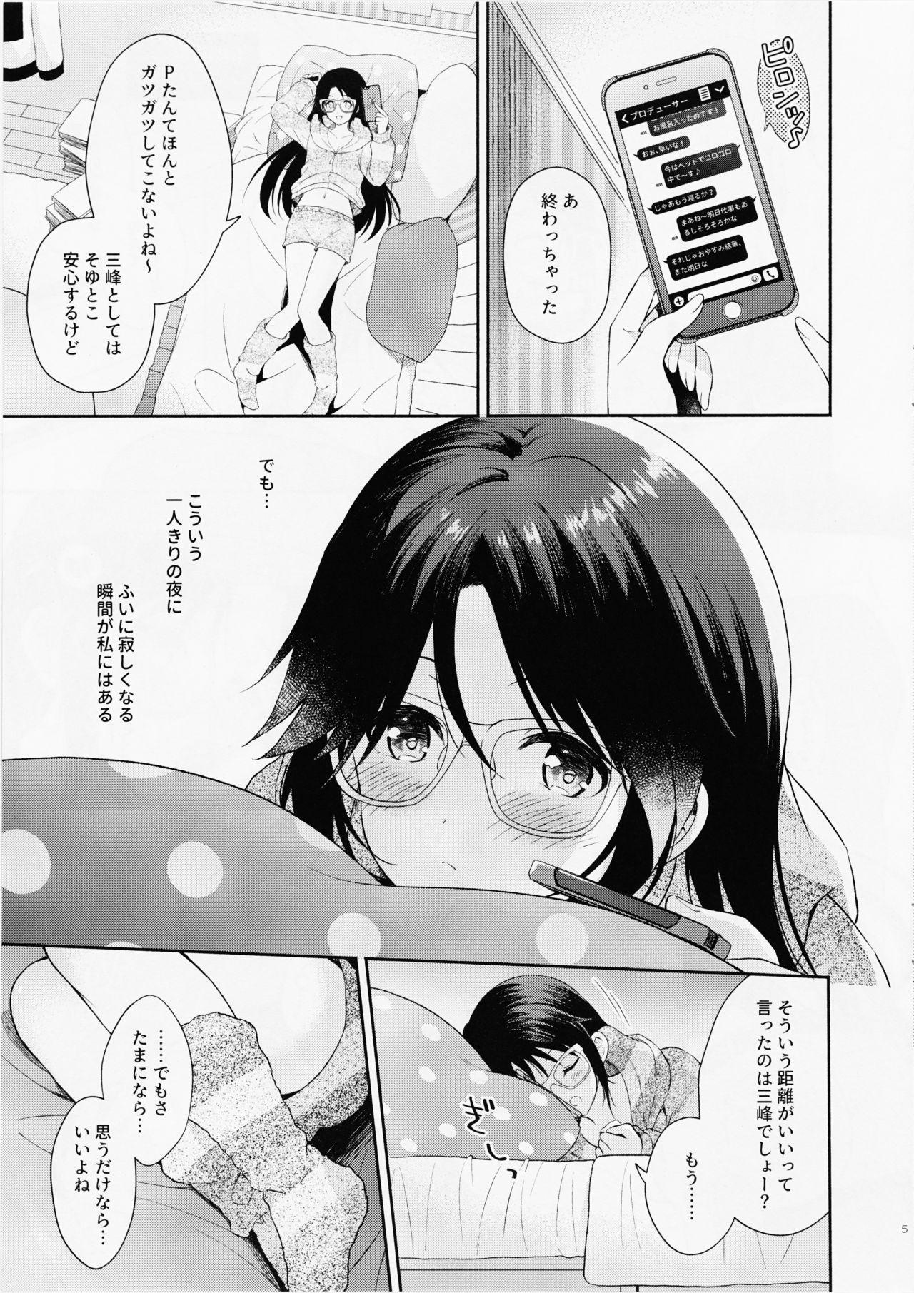 Mitsumine daydream 4
