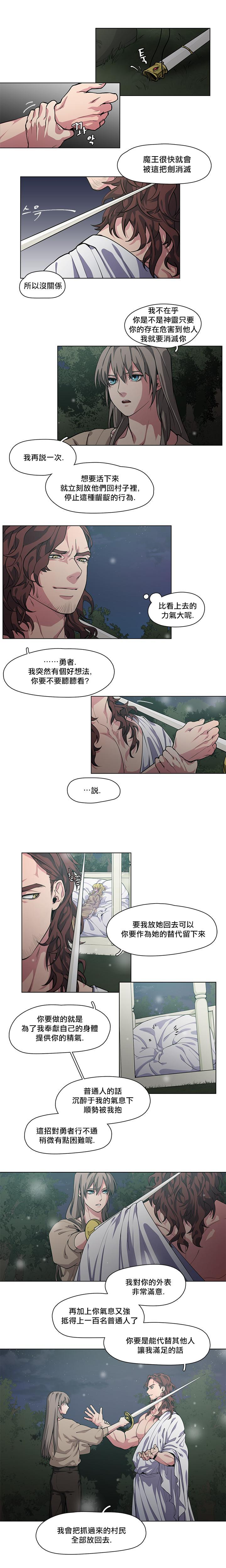 The Warrior and the Deity   勇者与山神 Ch. 2-6+加笔1+加笔2 0