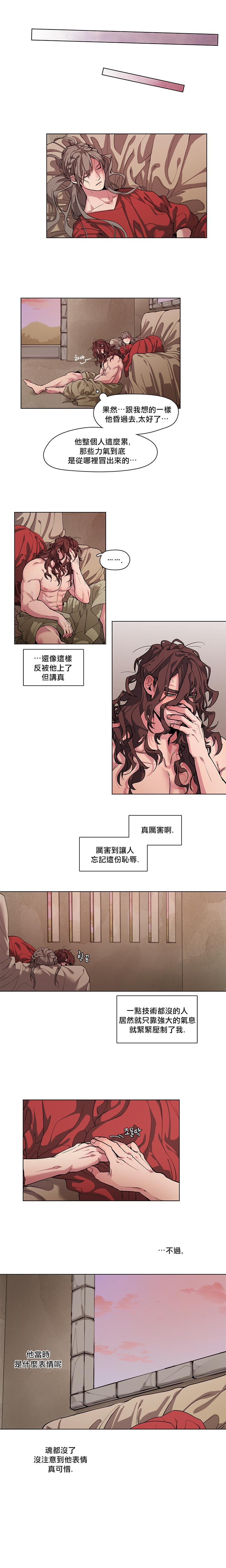 The Warrior and the Deity   勇者与山神 Ch. 2-6+加笔1+加笔2 22